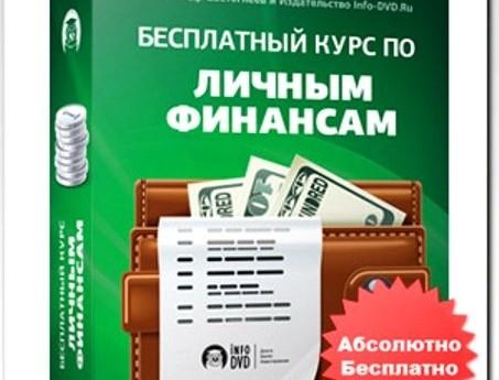 Бесплатный курс по личным финансам