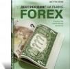 Книга «Дейтрейдинг на рынке Forex. Стратегии извлечения прибыли»