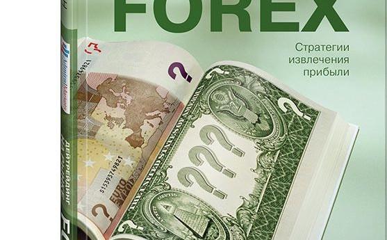 Книга о стратегиях форекс