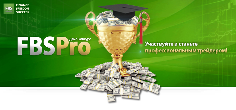 Конкурс на демо-счетах FBS PRO