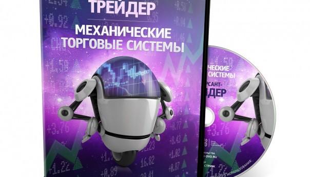 """Видеокурс """"Механические торговые системы"""""""
