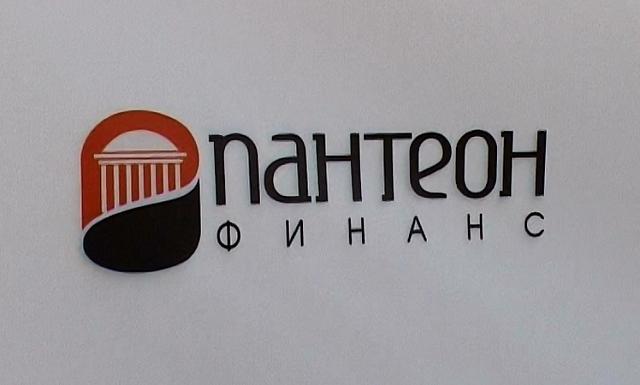 Пантеон-Финанс предоставила инвесторам