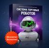 Бесплатный видеокурс «Система торговых роботов»