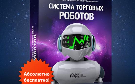 """Бесплатный видеокурс """"Система торговых роботов"""""""