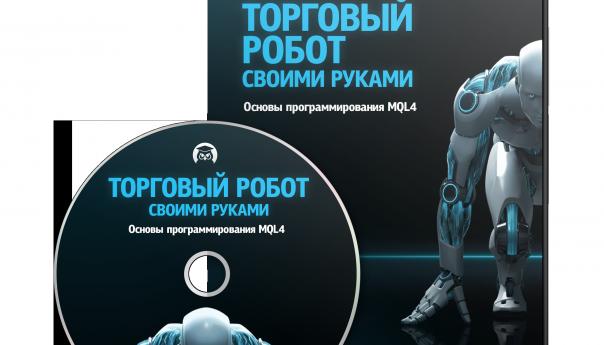 """Видеокурс """"Торговый робот своими руками"""""""