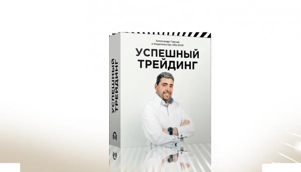 """Бесплатный видеокурс """"Успешный трейдинг"""" Александра Герчика"""
