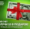 Бонус 5$ без депозита от брокера FBS