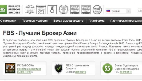 Обзор брокера FBS