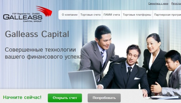 Брокер Galleass Capital отзывы