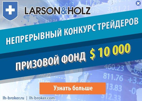 Larson&Holz 600