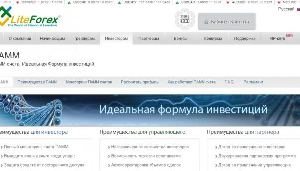 ПАММ LiteForex отзывы