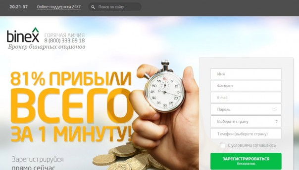 Binex: российский брокер должен придерживаться рублевого курса