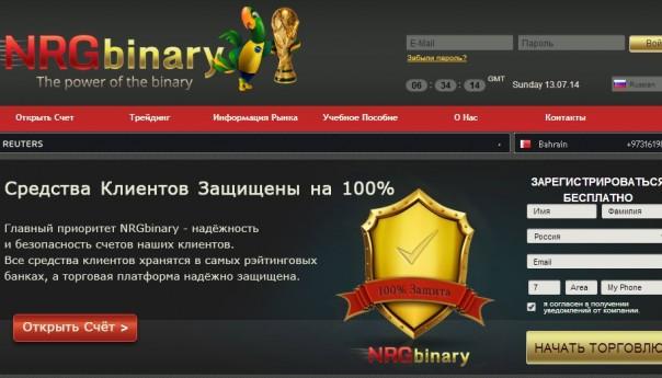 Бинарные опционы Nrgbinary отзывы