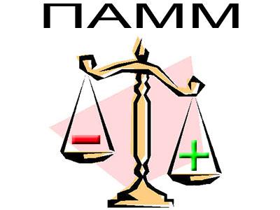 Как заработать на ПАММ?