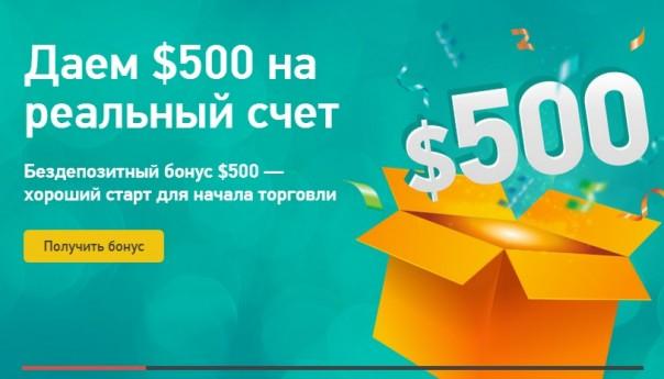 Бездепозитные 500$ от брокера Grand Capital