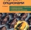 Книга Торговля опционами — Томсетт М.С.