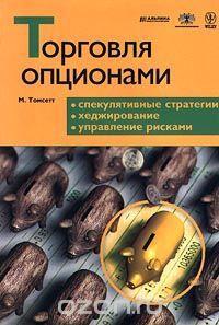 Книга Торговля опционами - Томсетт М.С.