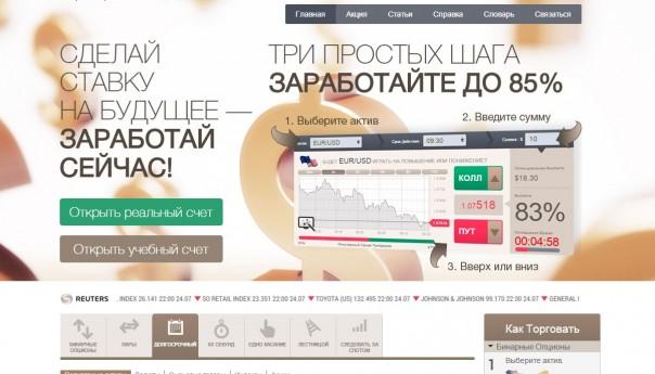 Бинарные опционы Nordfx отзывы