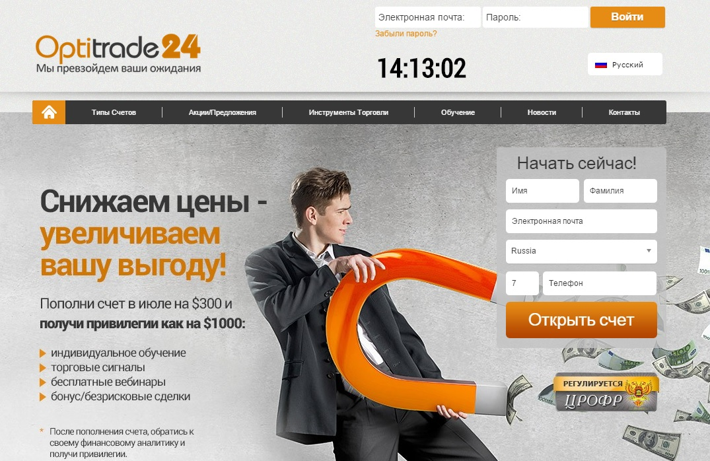 Отзывы о брокерах бинарных опционов в россии